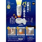 防犯ライト ムサシ RITEX 充電式LEDホームライト(AL-100) インテリア フットライト 足元灯 防犯グッズ 照明 非常灯 懐中電灯