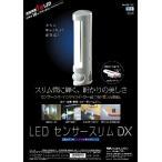 センサーライト ムサシ RITEX LED センサースリムライト (ASL-050) 乾電池式 インテリア 寝室 間接照明 非常灯 懐中電灯 フットライト 足元灯 室内 玄関