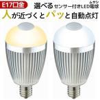 防犯グッズ センサーライト ムサシ RITEX 人センサー付LED電球40型E17 電球色相当 S-LED40L17センサーライト 屋外 led