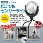 LEDどこでもセンサーライト (ASL-090) ムサシ 安心の6ヶ月保証 2個セット 電池式 屋外 室内 玄関 防犯グッズ エクステリア 照明 台風 災害