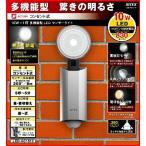 LEDセンサーライト 屋外 人感センサー 防犯灯 ムサシ 10W 多機能LED (LED-AC1510) 防犯ライト 照明 車庫 玄関 エクステリア 長寿命 コンセント式