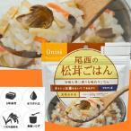 尾西食品 最大5年保存食アルファ米 尾西の松茸ごはん 100gスタンドパック 保存・非常食 キャンプ用品 災害時 防災 インスタント 日本食P08Ap