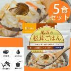 尾西食品 最大5年保存食アルファ米 尾西の松茸ごはん 100g 5食パック スタンドパック 保存・非常食 キャンプ用品 災害時 防災 インスタント 日