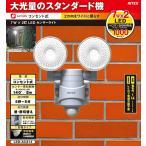 ライテックス 7W×2灯 LEDセンサーライト LED-AC314