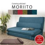 「MORIITO」カバー洗濯可能 選べる6色カバーリングソファベッド ソファーベッド 2人掛け 二人掛け フロアソファー ローソファー 北欧