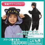 着ぐるみ 男女兼用 こども用 子供用 110cm 130cm 真夜中ネコ ねこ 猫 動物 どうぶつ
