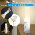 LED ムサシ どこでもセンサーライトおかえりプラス懐中電灯(ASL-035) 非常灯 読書灯 乾電池式 人感センサーライト 台風 災害