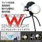 LEDセンサーライト ムサシ LEDどこでもセンサーライトダブル(ASL-092)  電池式 防犯グッズ 照明