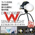 ショッピングライト LEDセンサーライト ムサシ LEDどこでもセンサーライトダブル(ASL-092)(3個セット)  電池式 防犯グッズ 照明