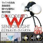 LEDセンサーライト ムサシ LEDどこでもセンサーライトダブル(ASL-092)(6個セット) 電池式 防犯グッズ 照明 台風 災害