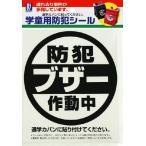 学童用防犯シール1枚入り 豊光 BS−811 カバンやランドセルに貼りつけるだけの簡単防犯対策