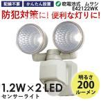 センサーライト 屋外 人感センサー 防犯灯 ムサシ 1.2W×2 LEDセンサーライト (E42122WK) 乾電池式 防犯ライト 照明 長寿命