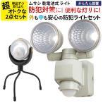 センサーライト2点セット ムサシ E42122WK ASL-090 乾電池式 LED 防犯 防災 懐中電灯 停電 非常時 自動点灯 人感センサー