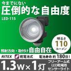 センサーライト 防犯灯 1.3W×1灯 フリーアーム式 LED乾電池センサーライト 防犯灯 (LED-115) ムサシ 防犯ライト 照明 屋外 エクステリア 台風 災害