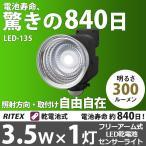 センサーライト 防犯灯 3.5W×1灯 フリーアーム式 LED乾電池センサーライト 防犯灯 (LED-135) ムサシ 防犯ライト 照明 屋外 エクステリア 台風 災害
