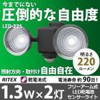 センサーライト 防犯灯 1.3W×2灯 フリーアーム式 LED乾電池センサーライト 防犯灯 (LED-225) ムサシ 防犯ライト 照明 屋外 エクステリア 台風 災害