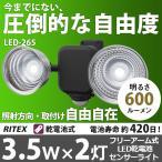 センサーライト 防犯灯 3.5W×2灯 フリーアーム式 LED乾電池センサーライト 防犯灯 (LED-265) ムサシ 防犯ライト 照明 屋外 エクステリア
