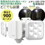 センサーライト 新商品 ムサシ RITEX 5W×2灯 フリーアーム式LED乾電池センサーライト(LED-270) 屋外 人感センサー ガレージ 防犯ライト 玄関 照明
