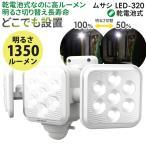 センサーライト ※予約※10月中旬発売 ムサシ RITEX 5W×3灯 フリーアーム式LED乾電池センサーライト(LED-320) 屋外 人感センサー ガレージ 防犯ライト