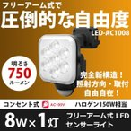 センサーライト屋外 人感センサー 8W×1灯 フリーアーム式LEDセンサーライト(LED-AC1008) ムサシ 防犯ライト 照明 防犯グッズ