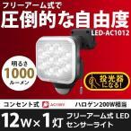 センサーライト 屋外 人感センサー 12W×1灯 フリーアーム式LEDセンサーライト(LED-AC1012) ムサシ 防犯ライト 照明 防犯グッズ