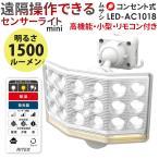 新商品 ムサシ RITEX 18Wワイド フリーアーム式LEDセンサーライト リモコン付(LED-AC1018) コンセント式 屋外 人感センサー 防犯ライト 照明