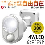 センサーライト 屋外 人感センサー ムサシ RITEX 4W×1灯 LEDセンサーライト(LED-AC103) 防犯灯 防犯ライト 防犯グッズ 照明 玄関