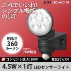 センサーライト 屋外 人感センサー ムサシ RITEX 4.5W×1灯 LEDセンサーライト(LED-AC104)防犯灯 防犯ライト 防犯グッズ 照明 玄関 車庫
