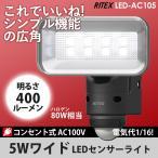 センサーライト 屋外 人感センサー ムサシ RITEX 5Wワイド LEDセンサーライト(LED-AC105)防犯灯 防犯ライト 防犯グッズ 照明 玄関 車庫