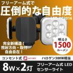 センサーライト 屋外 人感センサー 防犯灯 8W×2灯 フリーアーム式LEDセンサーライト(LED-AC2016) ムサシ 防犯ライト 照明