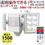 新商品 ムサシ RITEX 9W×2灯 フリーアーム式LEDセンサーライト リモコン付(LED-AC2018) コンセント式 屋外 人感センサー ガレージ 防犯ライト 照明 玄関