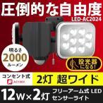 センサーライト 屋外 人感センサー 12W×2灯 フリーアーム式LEDセンサーライト(LED-AC2024) ムサシ 防犯ライト 照明 防犯グッズ