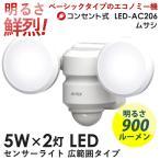 センサーライト ムサシ RITEX 5W×2灯 LEDセンサーライト 広範囲タイプ(LED-AC206)防犯ライト ledライト 人感センサー ライト 屋外 玄関 照明