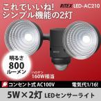 センサーライト 屋外 人感センサー ムサシ RITEX 5W×2灯 LEDセンサーライト(LED-AC210)防犯灯 防犯ライト 防犯グッズ 照明 玄関 車庫