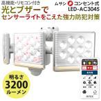 ※2個以上購入でオマケプレゼント※ 新商品 ムサシ RITEX 12W×3灯 フリーアーム式LEDセンサーライト リモコン付(LED-AC3045) コンセント式 屋外 人感センサー