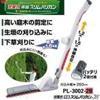 ショッピング充電式 ムサシ 充電式 伸縮スリムバリカンJr.(PL-3002-2B) バッテリー2個付き 花 ガーデン DIY ガーデニング 用具 工具 草刈り機