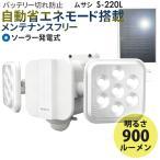 ※予約※10月中旬発売 ムサシ RITEX 5W×2灯 フリーアーム式LEDソーラーセンサーライト(S-220L) ソーラーライト 屋外 人感センサー ガレージ 防犯 照明