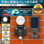 ソーラーライト 屋外 人感センサー センサーライト 防犯灯 ムサシ RITEX 1W LED ハイブリッド ソーラーライト(S-HB10) 乾電池 玄関 照明 防犯ライト