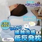 東洋紡 アイスポイント使用 接触冷感 ウォッシャブル低反発枕 ひんやり枕 冷却枕 枕 まくら 冷却 ひんやり クール 体感 冷感 冷感寝具 ひんやり寝