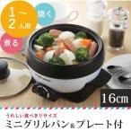 ミニグリルパン 16cm 1人〜2人用 グリル プレート付 鍋 ホットプレート キッチン家電 料理