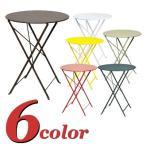 [ガーデンファニチャー] ビストロテーブル600 (丸テーブル) ユニソン の ガーデンテーブル(丸型テーブル)[送料無料]