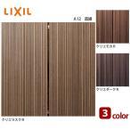 ベランダタイル パネル MDテラッツァ フロアA12 直線 10枚入 LIXIL(リクシル)強化木材 バルコニー リフォーム