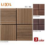[ベランダタイル パネル]MDテラッツァ フロアB12 市松 10枚入 LIXIL(リクシル)ガーデンリビングに 耐候性 の高い 強化木材。バルコニーをリフォーム [送料無料]