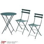 ガーデンファニチャーセット ビストロテーブル600&メタルフォールディングチェアー 3点セット ユニソン テーブルセット
