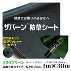 【防草シート】ザバーン 350 グリーン 1M×30M 厚さ0.8mm コ型止めピン・防草ワッシャー50個セット  雑草対策 防草対策【送料無料】