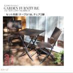 ガーデンファニチャー フォールディングテーブル 3点セット 戸建て お庭 ファニチャーセット おしゃれ テーブル チェア スクエア 角型 オンリーワン 送料無料