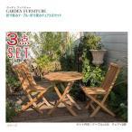 ファニチャー 折り畳みテーブル&チェア 3点セット 戸建て お庭 ファニチャーセット おしゃれ テーブル チェア オンリーワン お求めやすい価格で 送料無料