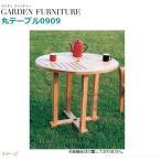 ガーデンファニチャー 丸テーブル0909 戸建て お庭 テラス おしゃれ ガーデンテーブル テーブル ラウンド チーク パラソル穴 お求めやすい価格で 送料無料