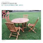 ガーデンファニチャー 丸テーブル1212&折り畳みチェア 5点セット 戸建て お庭 ファニチャーセット おしゃれ テーブル チェア オンリーワン  送料無料