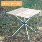 ガーデンファニチャー クレーン テーブル ガーデンテーブル 戸建て お庭 テラス アウトドア スクエア 角 収納式 テーブル トーシン 送料無料